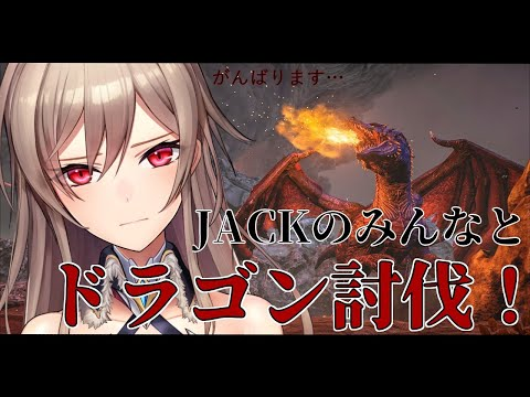 【#にじさんじARK】JACKでドラゴン討伐!!フレン視点【フレン・E・ルスタリオ/にじさんじ】
