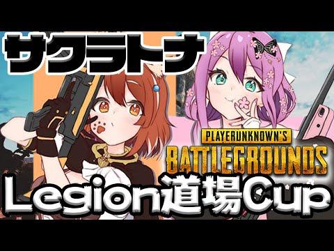 【PUBG:Legion道場Cup】TAIKAIKAIサクラトナ【ラトナ・プティ/桜凛月/にじさんじ】