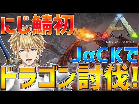 【ARK】JαCKで初の最強ドラゴン討伐いきます!!【にじさんじ/エクス・アルビオ】