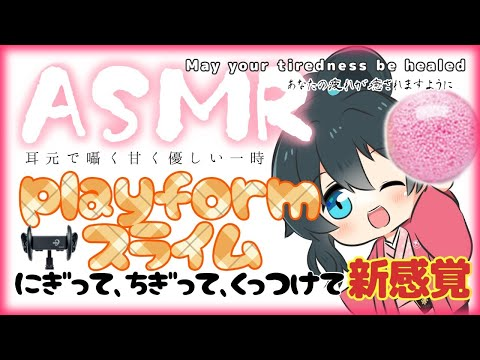 【ASMR/Binaural/黒3dio】新感覚!?Playfoamでつぶつぶ体験♡【にじさんじ/小野町春香】
