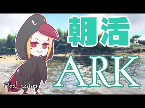 【朝活ARK】今日もたくさん物資とるんだ!【ルイス・キャミー/にじさんじ】