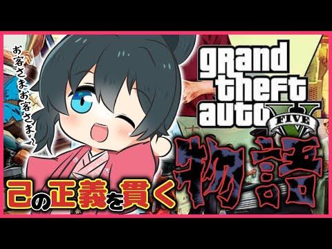 【GTA5】知らない間に世界救ってたりしたいのに警察に追い掛け回される日々【小野町春香/にじさんじ】
