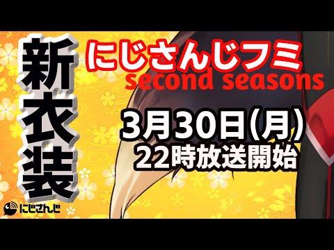【新衣装】アニメにじさんじフミ2期放送開始【にじさんじフミ】