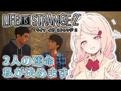 【Life is Strange 2]】①選択肢アドベンチャーゲーム!切ない兄弟の物語(´;ω;`)【椎名唯華/にじさんじ】