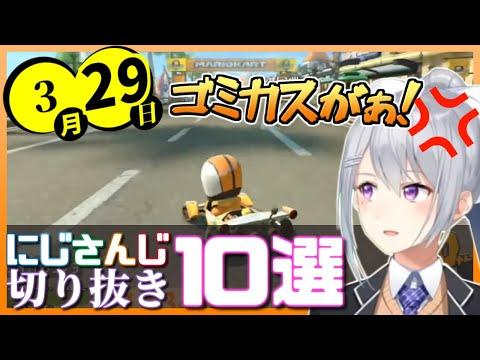 【日刊 にじさんじ】切り抜き10選【2020年3月29日】