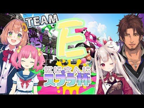 【#にじさんじスプラ杯】Eチーム視点!絶対勝ちたい!!【にじさんじ】
