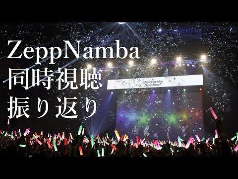 【ZeppNamba同時視聴&振り返り】ライブ最高にたのしかった!Shout in the Rainbow!!!!【にじさんじ/ドーラ】