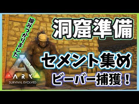 #09【Ark: Survival Evolved】ビーバーさんバリオさんでておいで!【アルス・アルマル/にじさんじ】