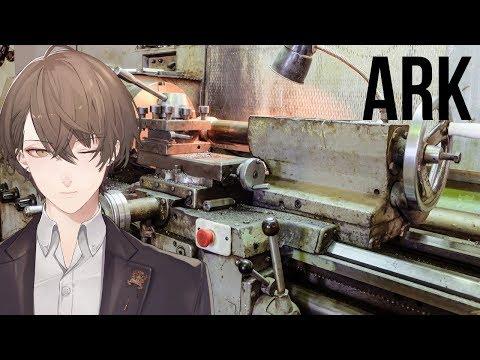 【ARK: Survival Evolved】 加 賀 美 重 工 【にじさんじ/加賀美ハヤト】