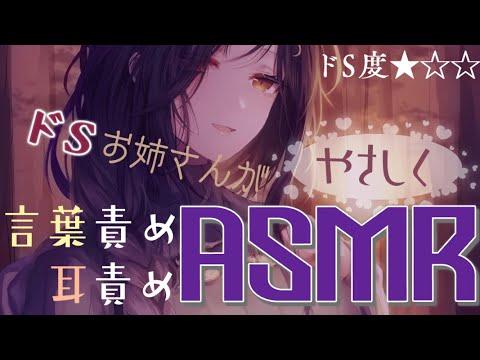 【ASMR】Sっ気強めのお姉さんが甘く責めてあげる【白雪 巴/にじさんじ】