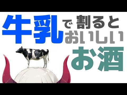 【牛乳飲もうぜ!】牛乳で作るカクテルを紹介する。【えま★おうがすと/にじさんじ所属