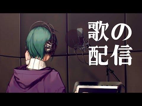 【LIVE】悲しみの歌配信【にじさんじ/緑仙】