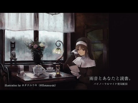 【バイノーラルマイク使用】雨と、あなたと、読書。【にじさんじ/シスター・クレア】