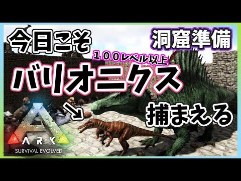 #11【Ark: Survival Evolved】今日こそ100レベルメス!バリオニクス探し!見つかったら洞窟いく【アルス・アルマル/にじさんじ】