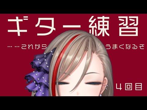 【ギター練習#4】ゆうれん!【来栖夏芽/にじさんじ】