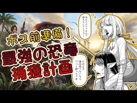 【ARK: Survival Evolved】最強の恐竜をGETせよ!ボス直前前準備!with花畑チャイカ【椎名唯華/にじさんじ】