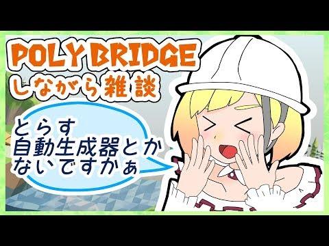 Poly Bridgeをしながら雑談55【にじさんじ/鈴谷アキ】