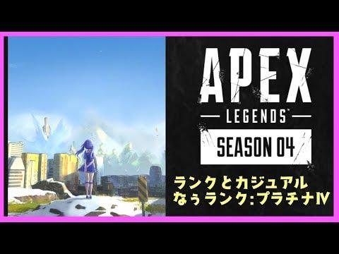 【APEX】ひさびさな気がする!ランク&カジュアル!カジュアルはぶきしばり!【にじさんじ/勇気ちひろ】