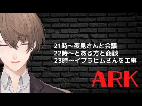 【ARK: Survival Evolved】話し合いよりもしたい事がある4人【にじさんじ/加賀美ハヤト視点/夢追翔/社築/花畑チャイカ】