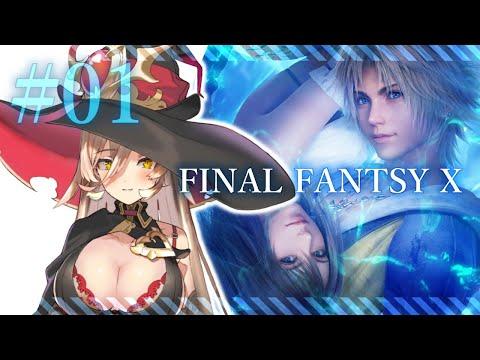 【#01 FFX】人生の中で一番泣いたゲームをもう一周したい【にじさんじ/ニュイ・ソシエール】