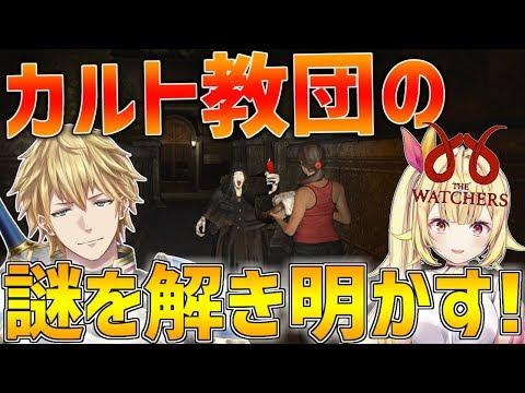【The Watchers】協力してカルト教団の謎を解き明かします!!謎解きホラーゲーム【にじさんじ/星川サラ/エクス・アルビオ】