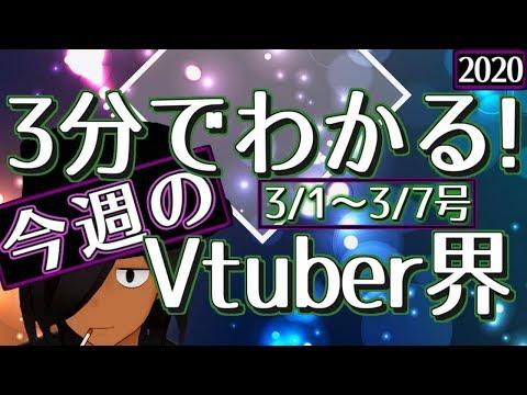 【3/1~3/7】3分でわかる!今週のVTuber界【VTuberニュースまとめ】