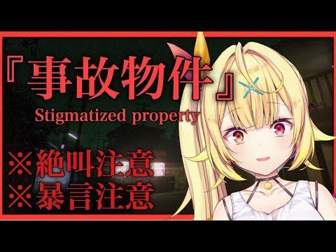 【事故物件】ホラゲ!『呪われた』アパートを探索!!!【星川サラ/にじさんじ】