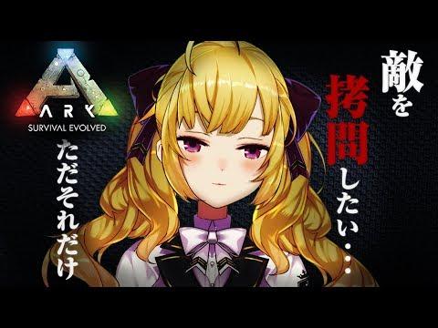 【Ark】敵を拷問するのが趣味…だって面白いんだもん。もっと争いが起きればいいのに【にじさんじ/鷹宮リオン】
