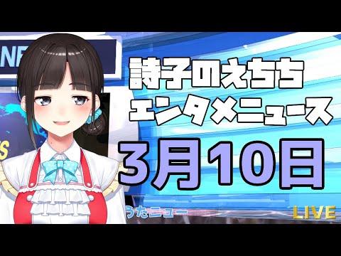 【#うたニュー】3月10日の詩子のえちちなエンタメニュース♥【鈴鹿詩子/にじさんじ】
