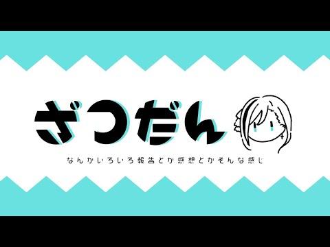 【雑談】春休みサイコーーーーー!!!!【来栖夏芽/にじさんじ】