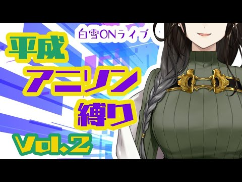 【LIVE】第5回~平成アニソン縛り Vol.2~【白雪 巴/にじさんじ】