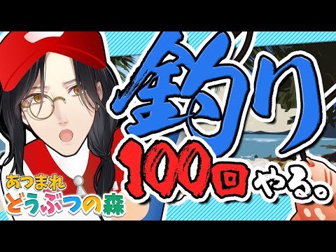 【あつまれ どうぶつの森】餌100個作った!!!!!【シェリン にじさんじ】
