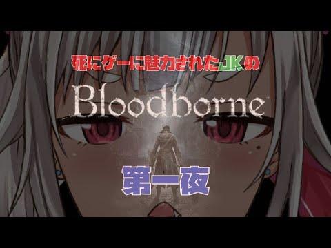 #01【Bloodborne】ぶらぼん!【ブラッドボーン】【葉山舞鈴/にじさんじ】