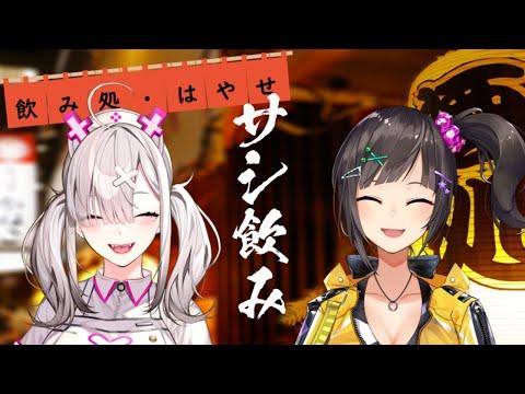 【オンライン飲み会】サシ飲み①早瀬走×健屋花那【にじさんじ】