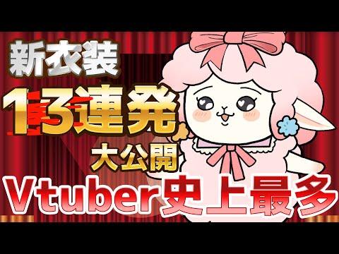 【VTuber史上最多】めりのう~る新衣装お披露目10連発