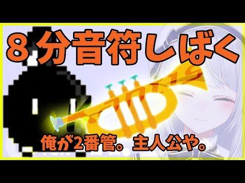 【エイプリルフール】8分音符てゃん^^【にじさんじ / 樋口楓のトランペットの2番管】