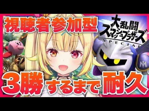 【視聴者参加型】スマブラ3勝するまで!かかってこいや!!!【星川サラ/にじさんじ】