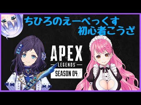 【APEX】初心者こうざ!ちひろ視点【にじさんじ/勇気ちひろ】