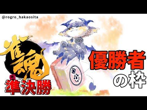 【#にじさんじ最強雀士決定戦】決勝へ行く!!!!!!【にじさんじ/でびでび・でびる】