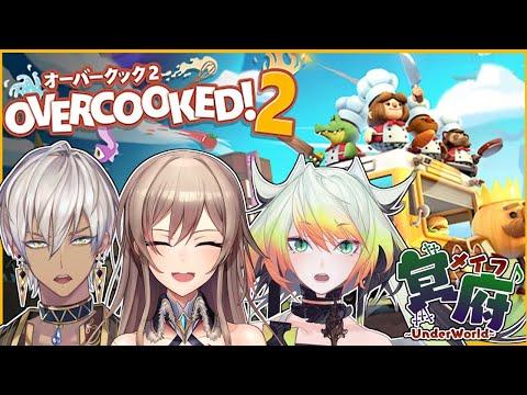 【Overcooked! 2】天才料理人の三人でどたばたクッキング!【イブラヒム/フレン・E・ルスタリオ/メリッサ・キンレンカ】
