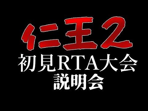 仁王2 初見RTA大会 説明会&実況枠