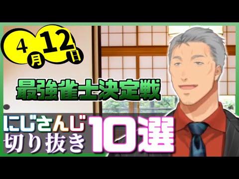 【日刊 にじさんじ】切り抜き10選【2020年4月12日】