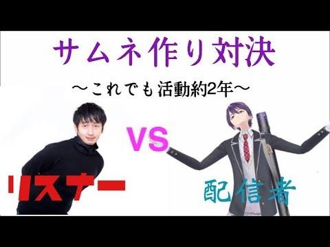 【視聴者企画】剣持VSリスナー サムネ作り対決【視聴者参加型】