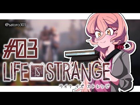 【#03  Life is Strange】オレ、ケイト死ナセナイ。クロエ、守ル。【にじさんじ/ニュイ・ソシエール】