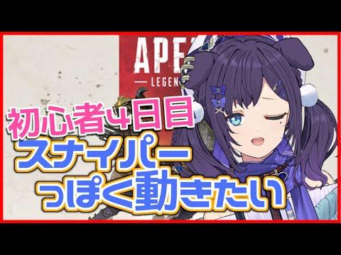 【APEX】スナイパー(もどき)になる。【相羽ういは/にじさんじ】