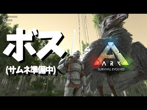 【ARK】AxFボス戦行くぞ!!!!!!!!!!!!BOSS戦【三枝明那 / にじさんじ】