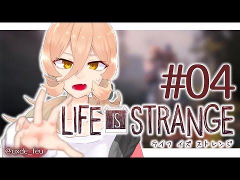 【#04  Life is Strange】みんな幸せになってほしかっただけなのに【にじさんじ/ニュイ・ソシエール】