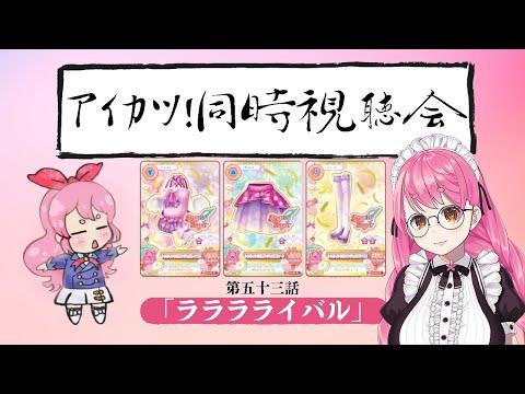 【アイカツ同時視聴】ノ…ノエ……(限界)【53話】