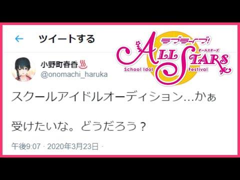 【スクスタ】若女将、スクールアイドルになりたい。なる【小野町春香/にじさんじ】