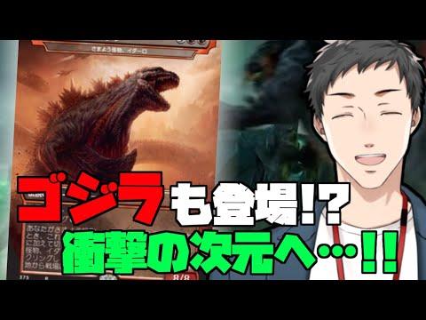 【MTGA/アーリーアクセス】一足先にイコリア:巨獣の棲処へ!ゴジラがMTGで大暴れ!?【にじさんじ/社築】